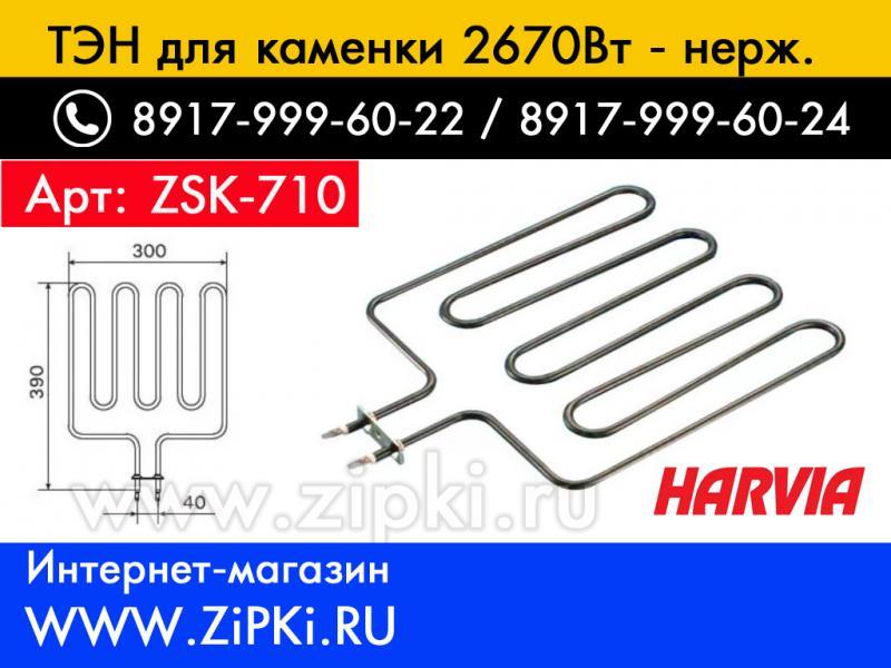 "ТЭН Harvia ZSK-710 / 2670Вт для электрокаменок финских ""Харвия"""