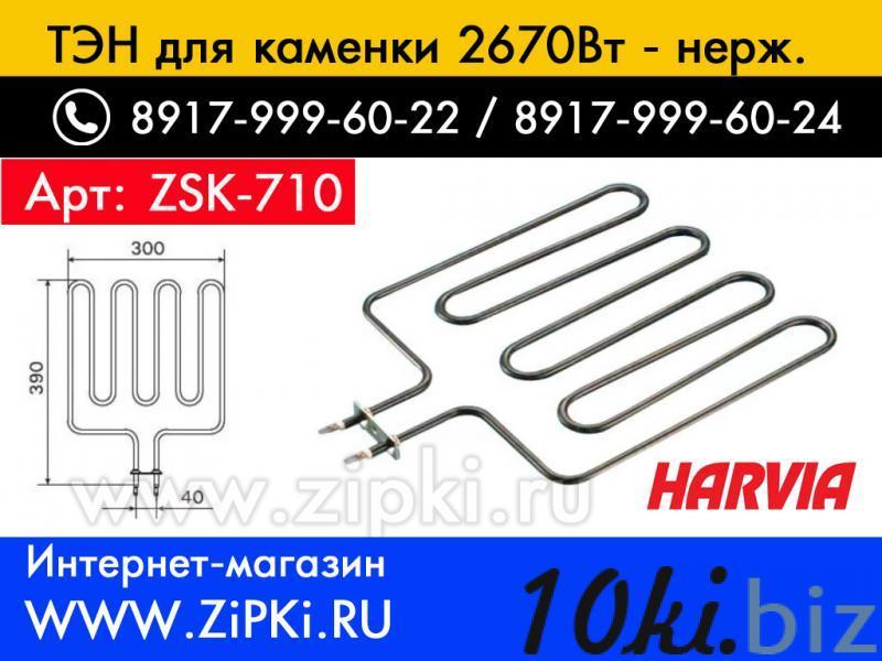 """ТЭН Harvia ZSK-710 / 2670Вт для электрокаменок финских """"Харвия"""" купить в Саранске - Печи для саун и бань с ценами и фото"""