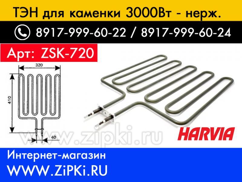 "ТЭН Harvia ZSK-720 / 3000Вт для электрокаменок финских ""Харвия"""