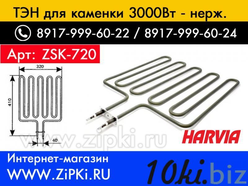 """ТЭН Harvia ZSK-720 / 3000Вт для электрокаменок финских """"Харвия"""" купить в Саранске - Печи для саун и бань с ценами и фото"""