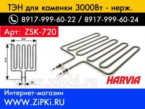 Фото Запчасти для электрокаменок (бани и саун) ТЭН Harvia ZSK-720 / 3000Вт для электрокаменок финских