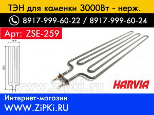 Фото Запчасти для электрокаменок (бани и саун) ТЭН Harvia ZSE-259 / 3000Вт для электрокаменок финских