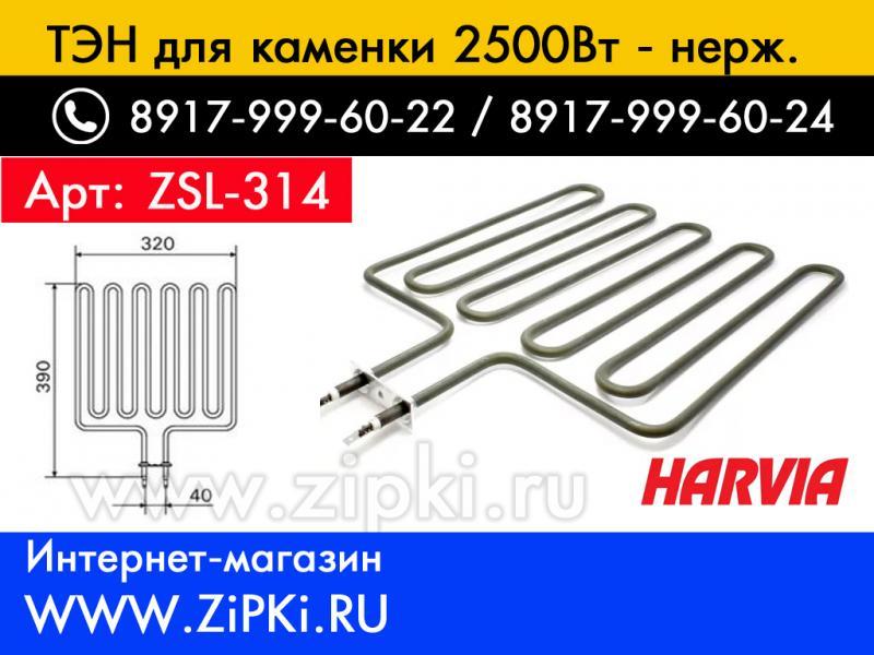 "ТЭН Harvia ZSL-314 / 2500Вт для электрокаменок финских ""Харвия"""