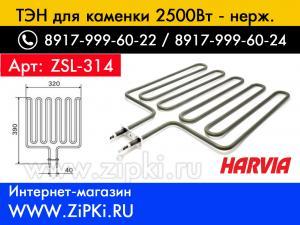 Фото Запчасти для электрокаменок (бани и саун) ТЭН Harvia ZSL-314 / 2500Вт для электрокаменок финских