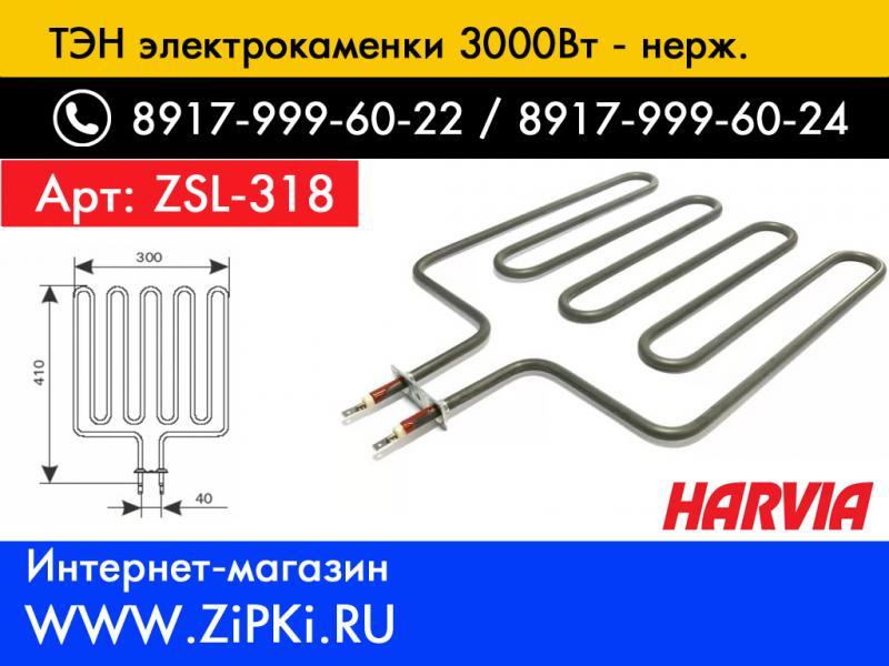 "ТЭН Harvia ZSL-318  / 3000Вт для электрокаменок финских ""Харвия"""
