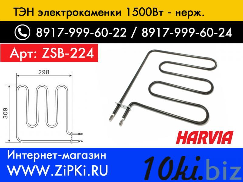 """ТЭН Harvia ZSB-224 / 1500Вт для электрокаменок финских """"Харвия"""" - Vega BC45(E) Печи для саун и бань в России"""