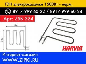 Фото Запчасти для электрокаменок (бани и саун) ТЭН Harvia ZSB-224 / 1500Вт для электрокаменок финских