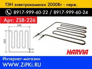 Фото Запчасти для электрокаменок (бани и саун) ТЭН Harvia ZSB-226 / 2000Вт для электрокаменок финских