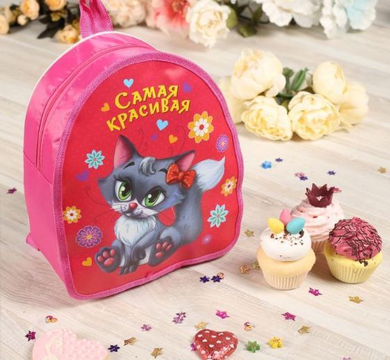 """Детский рюкзак """"Самая красивая"""", 24 х 28 см"""