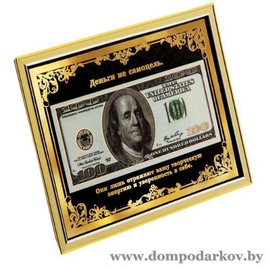 Фото ПОСМОТРЕТЬ ВЕСЬ КАТАЛОГ, Подарочные наборы / сувениры, Талисманы / обереги / амулеты  Деньги в рамке 100$