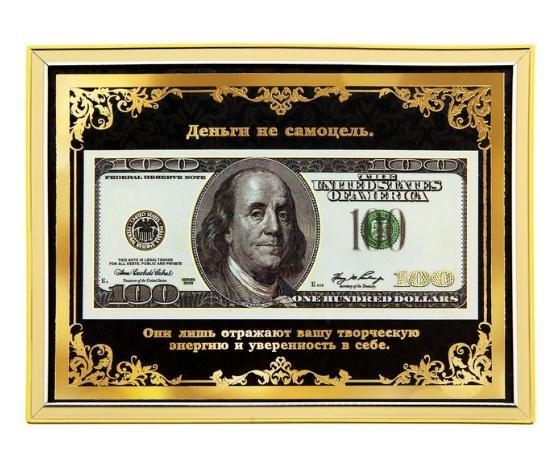 """Деньги в рамке 100$ """"Деньги не самоцель..."""""""