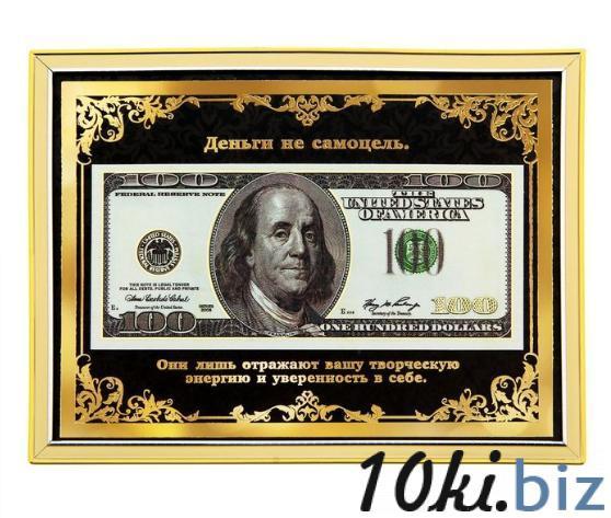 """Деньги в рамке 100$ """"Деньги не самоцель..."""" купить в Беларуси - Обереги, талисманы, амулеты"""