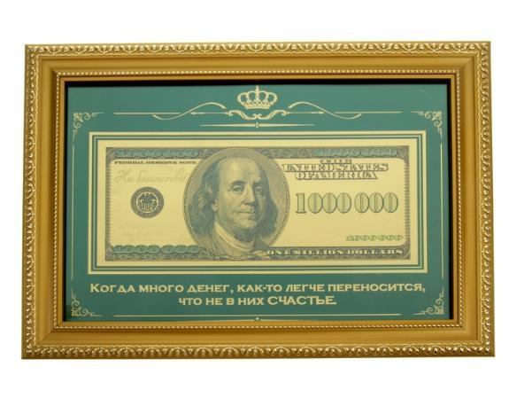 """Купюра в рамке 1000000$ """"Когда много денег"""""""