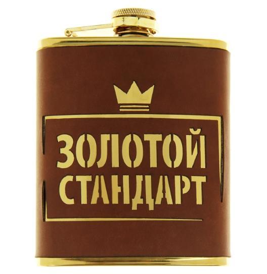 """Фляжка золотистая """"Золотой стандарт"""" 210 мл"""