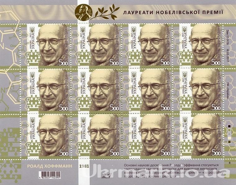 2017 № 1577 лист почтовых марок Роалд Хоффманн