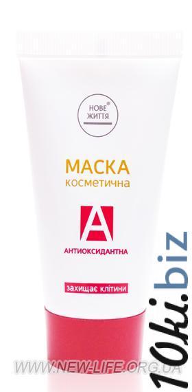 МАСКА ДЛЯ УХОДА ЗА КОЖЕЙ ЛИЦА И ШЕИ «АНТИОКСИДАНТНАЯ» Маски для кожи лица в Украине