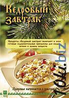 "Журналы - Брошюра ""Кедровый завтрак"""