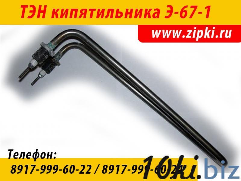 ТЭН 78.15.000 для кипятильника Э-67-1 купить в Саранске - Электрокипятильники погружные с ценами и фото
