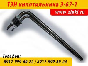 Фото Запчасти для медицинского оборудования ТЭН 78.15.000 для кипятильника Э-67-1