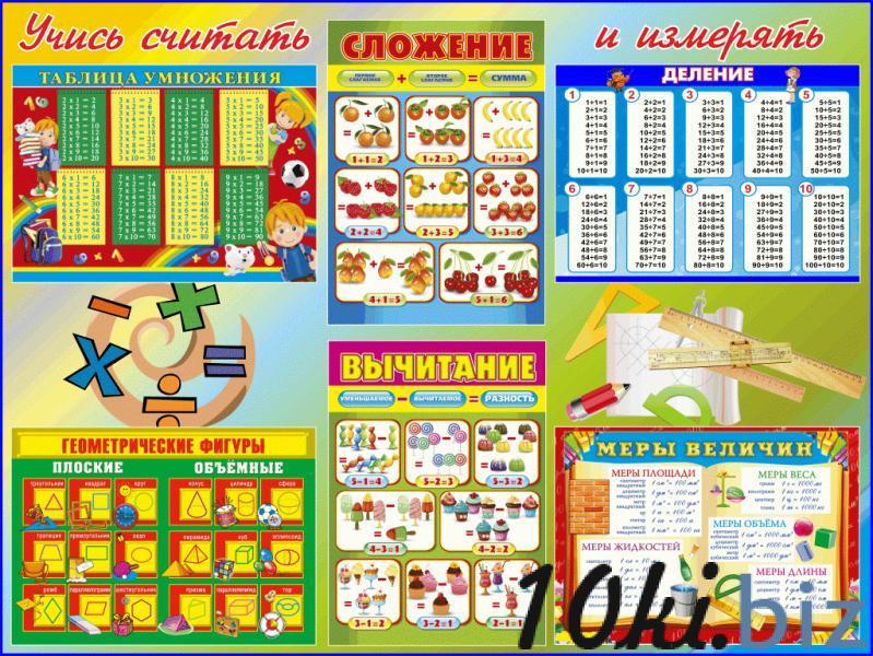 """Cтенд """"Учись считать и измерять"""" купить в Беларуси - Информационные стенды"""
