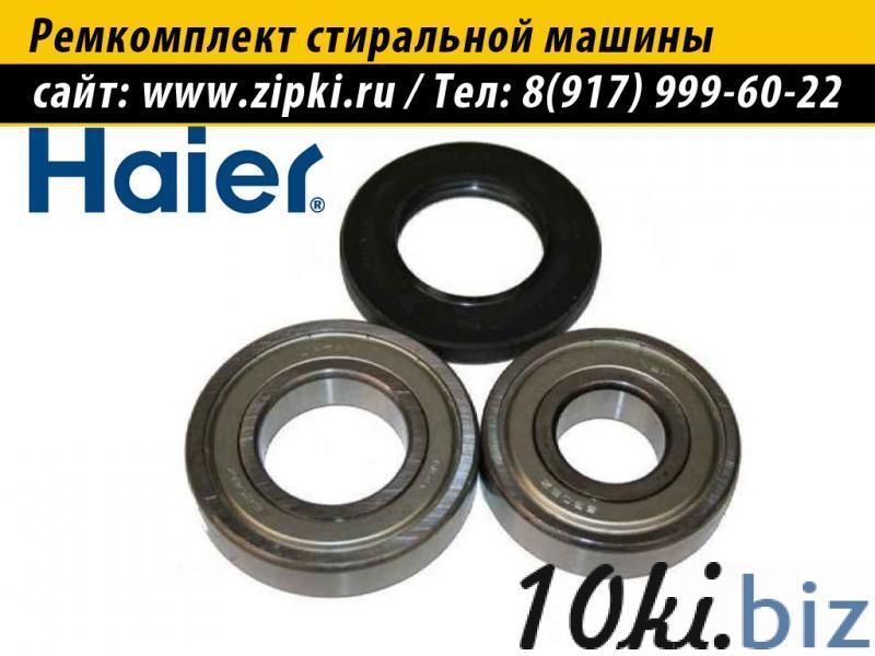 Ремкомплект подшипников и сальник для стиральной машины Haier - 0024755587 купить в Саранске - Запчасти и аксессуары для стиральных машин с ценами и фото