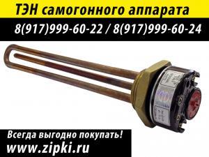 Фото Запчасти для самогонного аппарата ТЭН для самогонного аппарата с терморегулятором до 80гр
