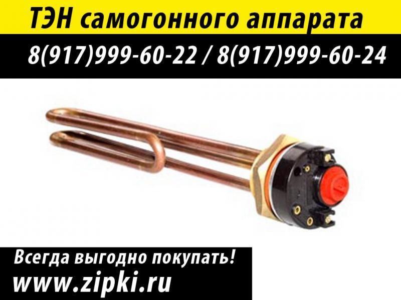 ТЭН 3000Вт для самогонного аппарата - рег. темпр 80гр