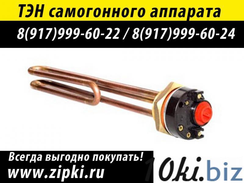 ТЭН 3000Вт для самогонного аппарата - рег. темпр 80гр  купить в Саранске - Самогонные аппараты бытовые с ценами и фото
