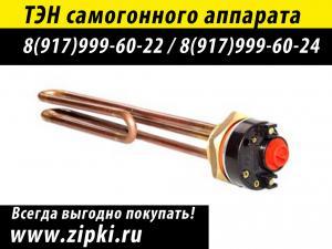 Фото Запчасти для самогонного аппарата ТЭН 3000Вт для самогонного аппарата - рег. темпр 80гр