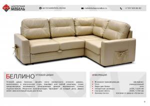 Фото  Беллино угловой диван