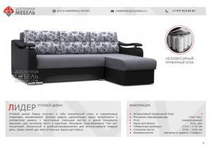 Фото  Лидер угловой диван