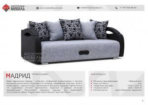 Фото  Мадрид прямой диван