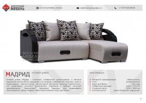 Фото  Мадрид угловой диван