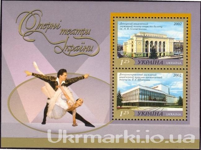 2002 № 443-444 (b33) ОЧЕНЬ РЕДКИЙ коллекционный почтовый марочный блок Оперные театры Украины