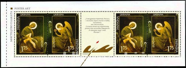 2003 буклет № 3 Искусство плаката Европа CEPT
