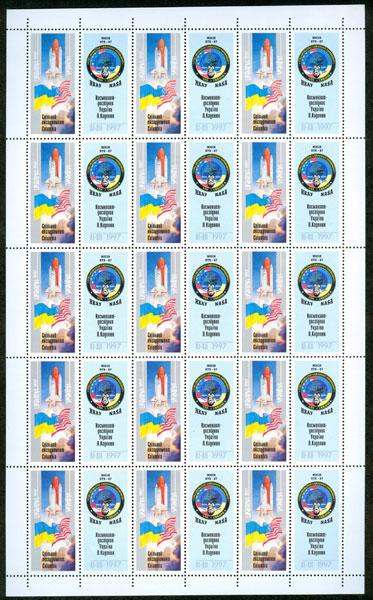 Фото Почтовые марки Украины, Эксклюзивные почтовые марки  Украины 1997 № 162 лист почтовых марок Космос Колумбия Каденюк С КУПОНОМ