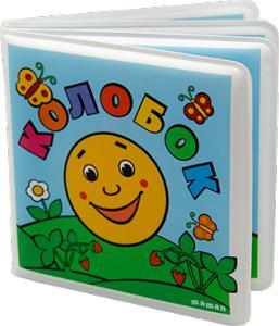 Фото Игрушки для купания Игрушка-книжка для ванны