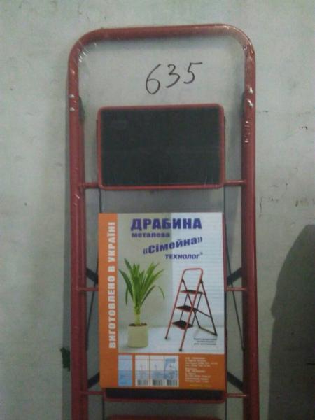 "Драбина (стремянка), металева, ""Технолог"", 5сход"