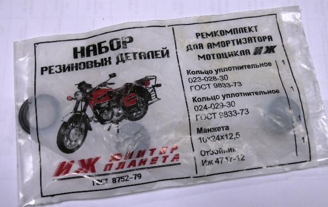 Ремкомплект амортизатора ИЖ
