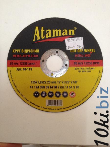 Круг відрізний 125х1,0х22,23 купить во Владимире-Волынском - Круги и диски отрезные, зачистные, шлифовальные, пильные с ценами и фото