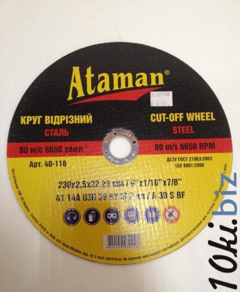 Круг відрізний 230х2,5х22,23 купить во Владимире-Волынском - Круги и диски отрезные, зачистные, шлифовальные, пильные с ценами и фото