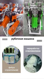 Фото производственное оборудование  рубочная машина для стеклОволокна