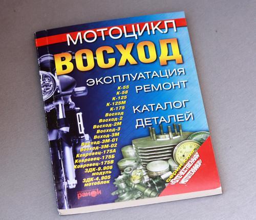 Книга Восход