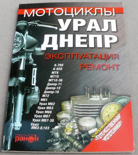 Книга Днепр Урал