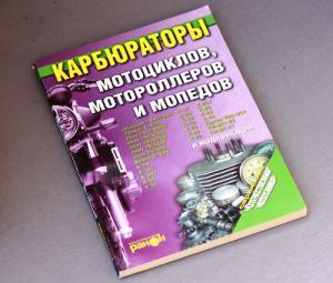 Фото Техническая литература Книга Карбюратора
