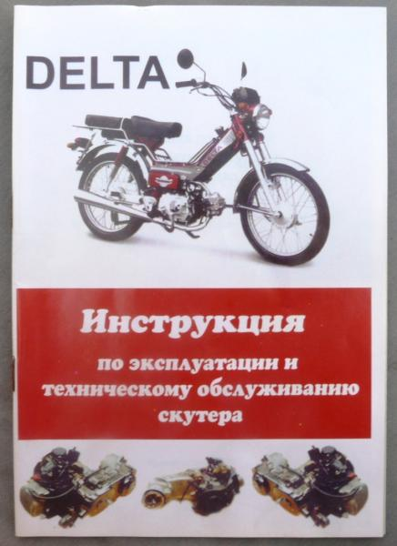 Книга DELTA,китайцы 56стр.