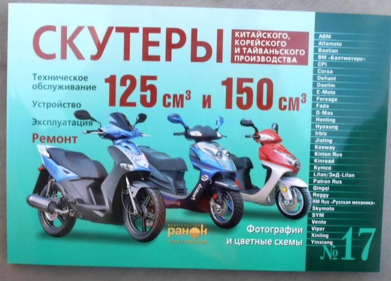 Книга №17 скутер 125см3 и 150см3 240стр (толстая)