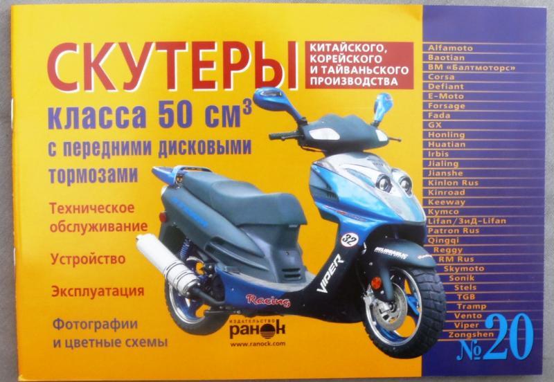 Книга №20 скутер 50см3 с передним дисковым тормозом 96стр (желтая тонкая)