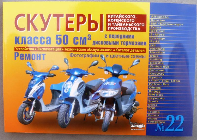Книга №22 скутер 50см3 с передним дисковым тормозом 223стр (желтая толстая)
