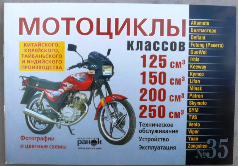 Книга №35 мотоциклы 125см3 150см3200см3 250 см3 88стр